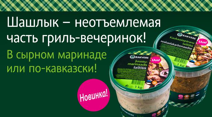 Saslokid_RLK_sisubanner_680x375_rus