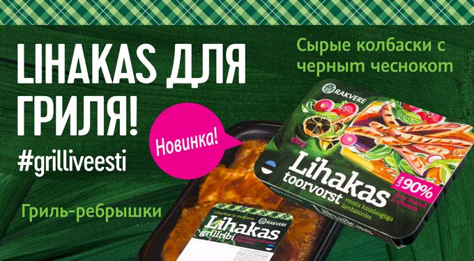 LIHAKAS_GRILL_sisubanner_RUS_680x375